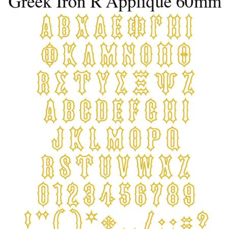 greek iron r applique 60mm icon